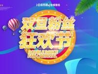 【iD流芳摄影美学馆】双旦粉丝狂欢节 全城疯抢