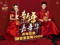 2019新年嘉年华,开年狂欢新套系直降3000!