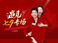 #i-D流芳婚纱摄影·七夕专场# 钜惠的价格让你心