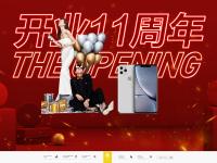大事件 万人粉丝福利火爆开启 《11周年庆超划算